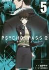 【コミック】PSYCHO-PASS サイコパス2(5)