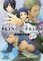【コミック】KING OF PRISM by PrettyRhythm アンソロジー ストリートのカリスマの画像