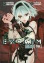 【コミック】EX-ARM エクスアーム(8)の画像