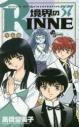 【コミック】境界のRINNE(37)の画像