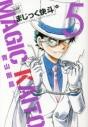 【コミック】まじっく快斗~TREASURED EDITION~(5)の画像