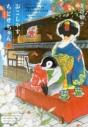 【コミック】おこしやす、ちとせちゃん(2)の画像