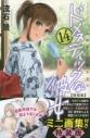 【コミック】ドメスティックな彼女(14) 特装版の画像