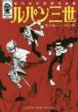 【コミック】ルパン三世 単行本未収録作品集の画像