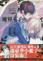 【コミック】魔界王子(14) 特装版の画像