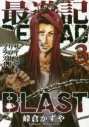 【コミック】最遊記RELOAD BLAST(3) 通常版の画像
