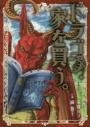 【コミック】ドラゴン、家を買う。(1)の画像