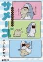【コミック】サメーズ -サメとアザラシ-の画像