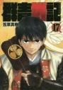 【コミック】群青戦記 グンジョーセンキ(17)の画像