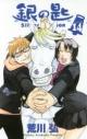 【コミック】銀の匙 Silver Spoon(14)の画像