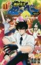 【コミック】地獄先生ぬ~べ~NEO(11)の画像