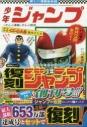 【ムック】復刻版 週刊少年ジャンプ パック 1の画像