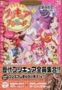 【コミック】キラキラ☆プリキュアアラモード プリキュアコレクション(1) 小冊子つき特装版の画像