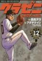 【コミック】グラゼニ ~東京ドーム編~(12)の画像