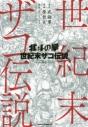 【コミック】北斗の拳 世紀末ザコ伝説の画像