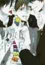 【コミック】妊活道少年(上)の画像