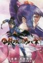 【コミック】甲鉄城のカバネリ(2)の画像