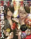 【ムック】B's-LOG別冊 オトメイトマガジン vol.30の画像