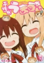 【コミック】干物妹!うまるちゃん(11)の画像