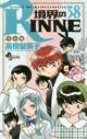 【コミック】境界のRINNE(38)の画像