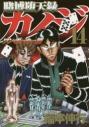 【コミック】賭博堕天録カイジ ワン・ポーカー編(14)の画像