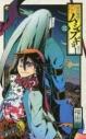 【コミック】常住戦陣!!ムシブギョー(31)の画像
