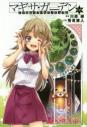 【コミック】アクセル・ワールド/デュラル マギサ・ガーデン08の画像