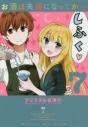 【コミック】お酒は夫婦になってから(7)の画像
