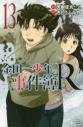 【コミック】金田一少年の事件簿R(13)の画像