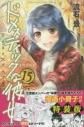 【コミック】ドメスティックな彼女(15) 特装版の画像