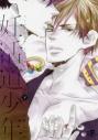 【コミック】妊活道少年(下)の画像