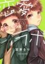 【コミック】恋愛ラボ(13)の画像