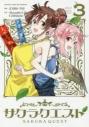【コミック】サクラクエスト(3)の画像