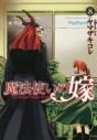 【コミック】魔法使いの嫁(8) 通常版の画像