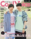 【ムック】Cool Voice Vol.23の画像