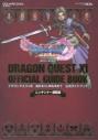 【攻略本】ニンテンドー3DS版 ドラゴンクエストXI 過ぎ去りし時を求めて 公式ガイドブックの画像