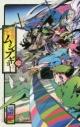 【コミック】常住戦陣!!ムシブギョー(32)の画像