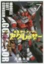 【コミック】機動戦士ガンダム アグレッサー(7)の画像