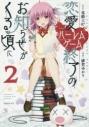 【コミック】恋愛ハーレムゲーム終了のお知らせがくる頃に(2)の画像