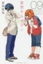 【コミック】徒然チルドレン(9) 通常版の画像