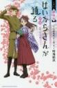 【小説】小説 劇場版 はいからさんが通る 前編 ~紅緒、花の17歳~の画像