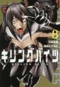 【コミック】キリングバイツ(8)の画像