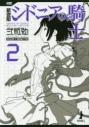 【コミック】新装版 シドニアの騎士(2)の画像