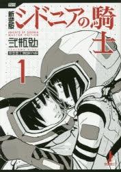 【コミック】新装版 シドニアの騎士(1)
