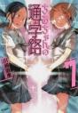 【コミック】ちおちゃんの通学路(7)の画像