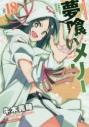 【コミック】夢喰いメリー(18) の画像
