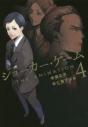 【コミック】ジョーカー・ゲーム THE ANIMATION(4)の画像