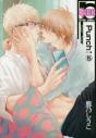 【コミック】Punch↑(5)の画像