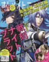 【ムック】B's-LOG別冊 オトメイトマガジン vol.31の画像