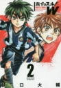 【コミック】ホイッスル!W(2)の画像